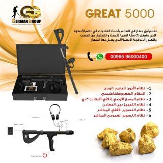 great 5000 فى موريتانيا جهاز كشف الذهب والمعادن 2020