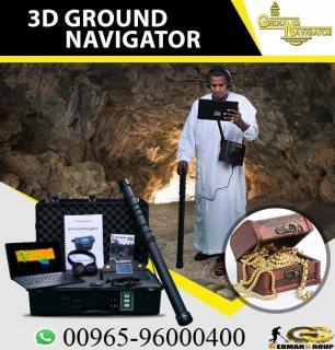 كن انت المكتشف | جهاز جراوند نافيجيتور فى موريتانيا