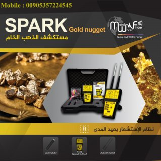 SPARK Gold Nugget جهاز كشف الذهب الخام