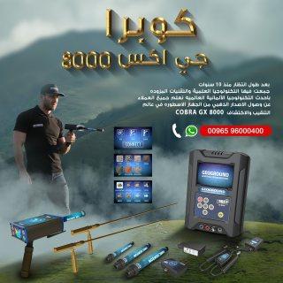 لاكتشاف الذهب والكنوز فى موريتانيا| جهاز كوبرا 8000 الجديد