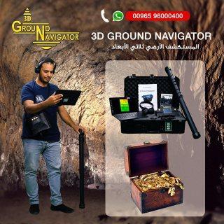 الاستكشاف والتنقيب عن الذهب والكنوز جهاز جراوند نافيجيتور فى موريتانيا