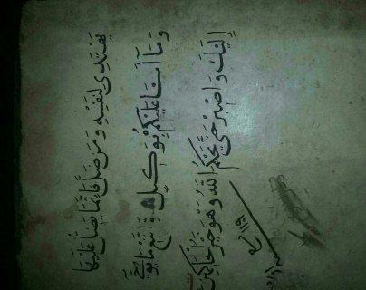 مخطوط من القرآن الكريم