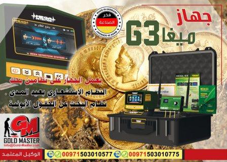 جهاز كشف الذهب ميجا جي 3 | mega g3 بموريتانيا