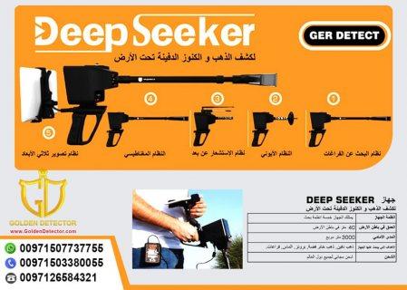 ديب سيكر-Deep Seekerجهاز كشف الذهب والكنوز الدفينه والاثار