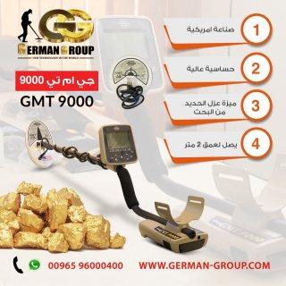 جى ام تى 9000 لكشف الذهب والقطع الذهبية فى موريتانيا