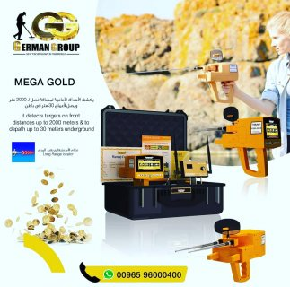 اكتشاف الكنوز الذهبية والذهب الطبيعى | جهاز ميجا جولد | فى موريتانيا