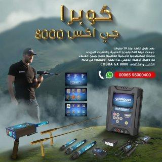 البحث عن الذهب والمعادن جهاز كوبرا جي اكس 8000 فى موريتانيا
