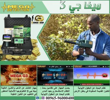 الكشف والبحث عن الذهب فى موريتانيا | جهاز ميجا جي3