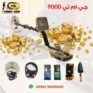 جي ام تي 9000 | gmt9000  لكشف الذهب الخام فى موريتانيا