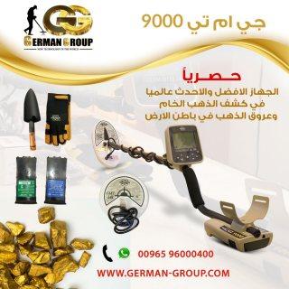 لكشف عرق الذهب والذهب الخام - جهاز جي ام تي 9000