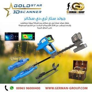 كشف الذهب مع الجهاز الاحدث فى موريتانيا - جولد ستار
