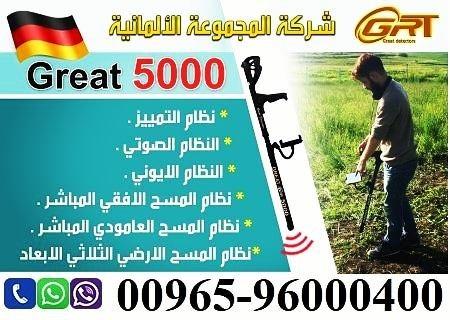 بحث عن المعادن النفيسة فى موريتانيا | جهاز جريت 5000