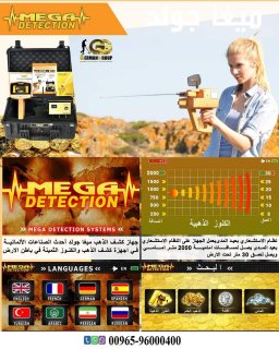 التنقيب عن الذهب الخام مع ميجا جولد فى موريتانيا