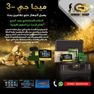 للكشف عن الذهب والمعادن ميجا جي3 فى موريتانيا