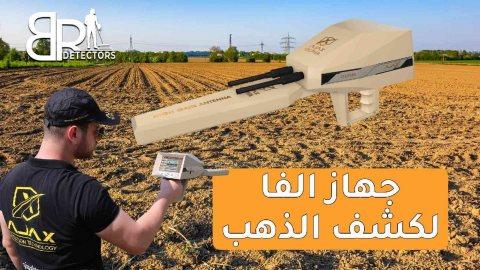 جهاز كشف الذهب في موريتانيا الفا اجاكس