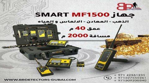 جهاز كشف الذهب تحت الارض - MF 1500 SMART