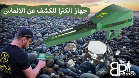 التنقيب عن الالماس في موريتانيا جهاز الكترا