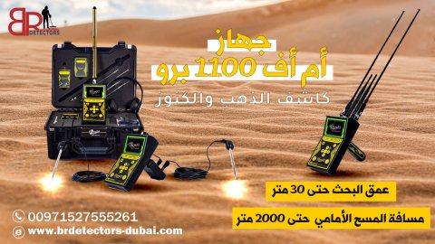 جهاز كشف الذهب في موريتانيا MF 1100 PRO