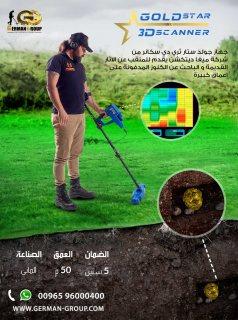 جولد ستار فى موريتانيا لكشف الذهب | 2021