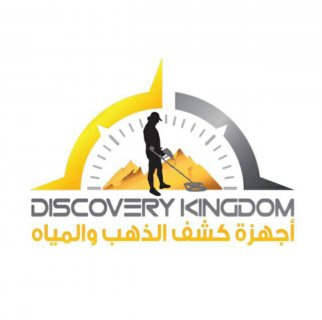 شركة مملكة الاكتشاف لتجارة الاجهزة الامريكية في كشف الذهب