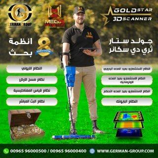كاشف الذهب فى موريتانيا جهاز جولد ستار