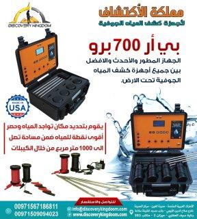 جهاز BR700 _ الاول في البحث عن المياه الجوفية و الابار