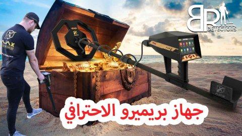 جهاز كشف الذهب في موريتانيا بريميرو اجاكس