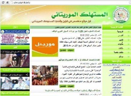 أول موقع مهتم بقضايا المستهلك الموريتاني