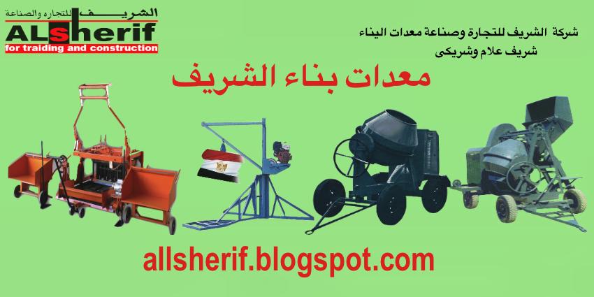 معدات بناء للبيع من مصر