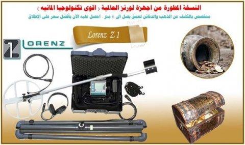 للبيع أحدث جهاز لكشف الذهب لورنز زد1|مملكة الأكتشاف