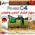 اقوى اجهزة كشف الذهب فى افريقيا من جولد ماستر جهاز روفر سي4   ROVER C4