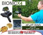 جهاز التنقيب عن الذهب والكنوز بيونك اكس فور BIONC X4