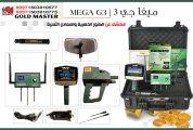 اجهزة كشف الذهب فى موريتانيا   جهاز ميجا جى 3   MEGA G3 DETECTORS