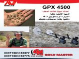 جهاز كشف الذهب فى موريتانيا 2018   GPX 4500