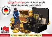 جهاز كشف الذهب فى موريتانيا | جهاز ميجا سكان برو