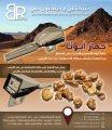اجهزة الكشف عن الذهب والكنوز الدفينة في موريتانيا   ايوتا IOTA