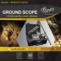 GROUND SCOPE افضل جهاز للكشف عن الكنوز بنظام 3D
