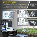 WF 303 GH  احدث جهاز لكشف المياه الجوفية الافضل