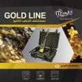 Gold Line  احدث الانظمة للكشف عن الذهب والكنوز