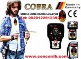 بيع اجهزة كشف المعادن في مصر www.concordb.com 00201092331121