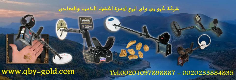 احدث اجهزة لكشف الذهب للبيع فى مصر www.qby-gold.com